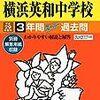 まもなく(2月2日23時~)、青山学院横浜英和、明法などがインターネットで合格発表!
