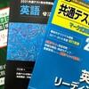 【共通テスト対策問題集を比較】~教学社・河合塾・駿台・Z会・KADOKAWA~どれがおすすめか比較