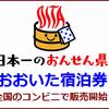 九州ふっこう割おおいた宿泊券 7月19日