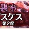 【ゆゆゆい】10月限定イベント【襲来 ピスケス 第2節】攻略