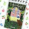 柚木麻子『本屋さんのダイアナ』人と違う自分に悩んだら読みたい本