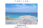 新島旅行記③新島旅行に行ってきた!新島マップと島のオススメ観光スポット!