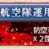 【艦これ】サマール沖その先へー/レイテ沖海戦(18冬イベE-4)乙作戦