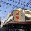 フルバン練習帰阪(117回目)+ちょこっとハードバップ研究会