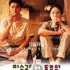 美術館の隣の動物園|あらすじ感想【韓国映画】兵役中の破局から生まれたラブストーリー