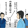 イラスト感想文 NHK大河ドラマ 真田丸 第37回 「信之」
