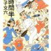 ⑧ 七時間半。 葉桜の季節に君を想うをいうこと。 このミステリーがすごい!。 を読んでみて。