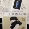 『BOOKMARK』05号