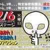 12/6(火)18時半~「戦争あかん!ロックアクション集会&デモ」@中之島公園水上ステージ