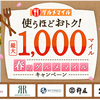 【ANA】春のグルメマイルキャンペーン 最大1000マイル