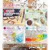 11月23日(祝金)【ヤネウラミニマーケット vol.013】開催
