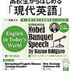 カズオ・イシグロのノーベル賞晩餐会スピーチ