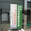 第15回日本在宅医学会大会