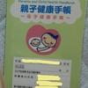 妊婦健診の記録