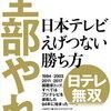(内部事情注意)全部やれ。 日本テレビ えげつない勝ち方 戸部田誠 てれびのスキマ、まだ入手のできる楽天Shopはこちら