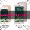 楽天モバイルでiPhoneが19,800で買える!9月1日より販売開始!