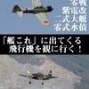 C90新刊 『「艦これ」に出てくる飛行機を観に行く!』