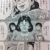 【育休中の気付き】木嶋佳苗と林真理子