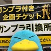 甲子園で限定ガンプラ!?阪神タイガースバージョンをゲットするぞ(その2)(234)