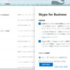Office365 Skype for Businessの外部アクセスを変更するためのUIが変更となるようです