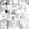 一度没になったゴロトシ1p漫画の復活☆