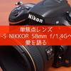 【Nikon】AF-S NIKKOR 58mm f/1.4Gへの愛を語る【単焦点】