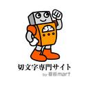 切文字専門サイト公式ブログ