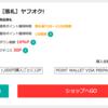 【モッピー】ヤフオク!(落札)で1.2%ポイント!