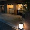 ■たかまる、 中崎町にたたずむ隠れ家和食