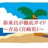【ツベルクリンWalker】添乗員が徹底ガイド〜青島(宮崎県)〜