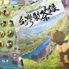 簡単なボードゲーム紹介【台湾製茶録(Formosa Tea)】