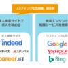 Indeedや求人ボックスなど求人検索サイトの掲載方法:クローリングとデータフィードの違い