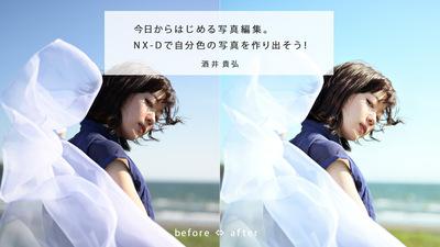 今日からはじめる写真編集。NX-Dで自分色の写真を作り出そう!