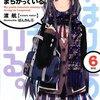 電撃文庫2013年1月新刊予定速報 1月10日発売