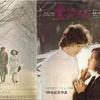 『愛ふたたび』(東宝1971:市川崑)