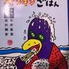 ヘタウマの金字塔、作画 湯村輝彦、原作 糸井重里の『情熱のペンギンごはん』を読んでみた