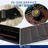 ナカミチ PA-300II Vr交換による高域改善