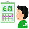 LINE Pay 20%還元キャンペーンのお得ポイントと留意点【Payトク6月版】6月1日~9日 #ラインペイ