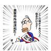 日本の税務署長は、世界征服をめざす(?)の巻