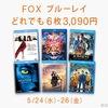 【5/26 23:59まで】20世紀FOX映画のBlu-rayが1枚515円! あのアクション映画の全シリーズ、名作を揃えましょう!