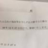 「俺の愛人になれ」 ~ これ Human Trafficking (人身売買) とどこが違うのかな 日本の外国人技能実習生制度