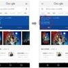 「Googleアプリ」好みの話題をフォローし、関心度で表示を反映する機能を追加