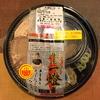 番外編:麺屋一燈監修 濃厚チャーシューつけ麺 ひやあつ(ローソン)