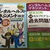メンタルヘルス・マネジメント検定(Ⅲ種)を受験!