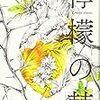 黒木渚 ONEMAN LIVE 2020「檸檬の棘」東京公演