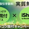 SBI証券のi-Sharesキャンペーンは2/14(金)まで