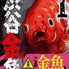 渋谷金魚1巻/ 蒼伊宏海  ネタバレ感想