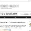 【業務進捗報告】ブログ改装工事中_φ(・_・『グローバルナビを設定したぞ』