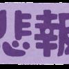 【悲報】切手代値上げ(2019/10~)