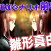 【55】祝姫 -祀-【攻略/感想】追加シナリオ「結姫」前半:予想以上にエグかった雛形先生の過去と霊障